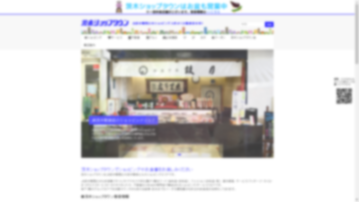 ホームページ制作事例(2015年8月・茨木市・商店街)