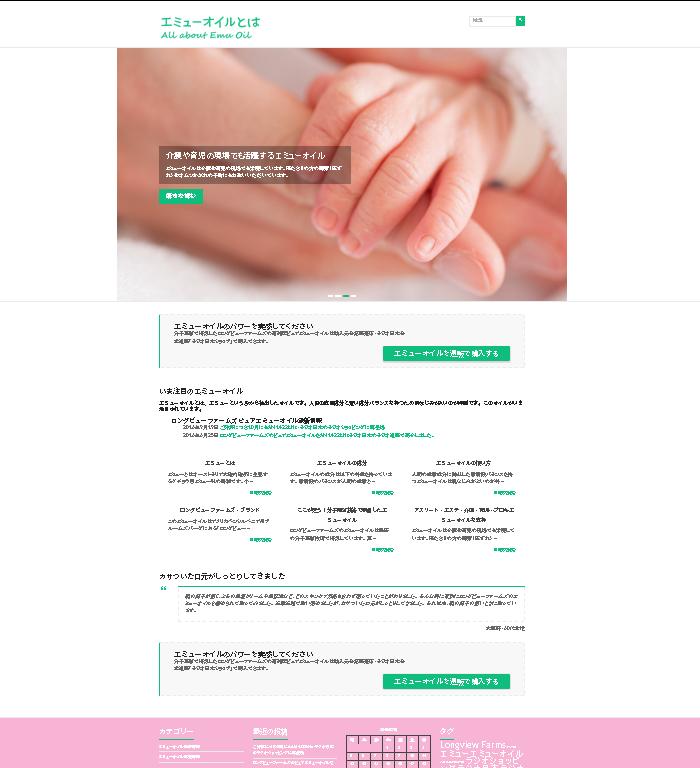 ボディケア商品ブランドサイト制作事例