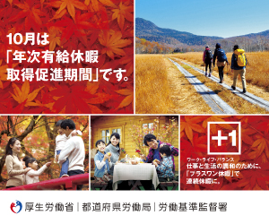 厚生労働省・労働局・労働基準監督署「10月は『年次有給休暇取得促進期間』です。」バナー広告