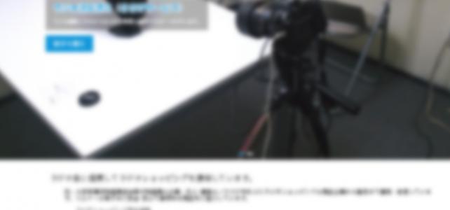ホームページ制作事例(2014年1月・茨木市・コーポレートサイト)