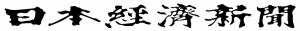 日本経済新聞旧ロゴ