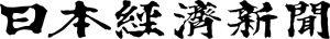 日本経済新聞新ロゴ