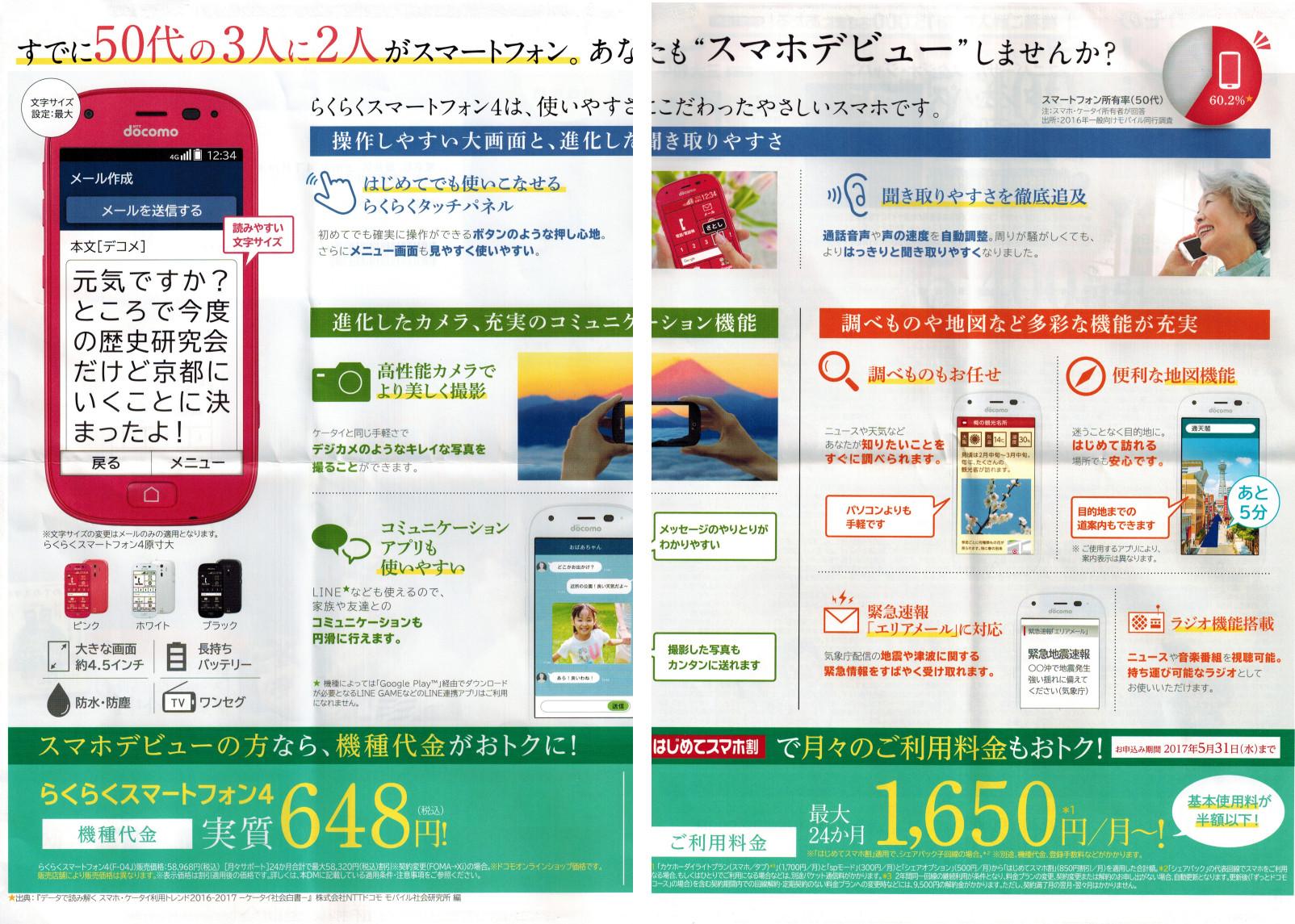 NTTドコモのスマートフォンパンフレット