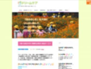 茨木市コーポレートサイト制作事例