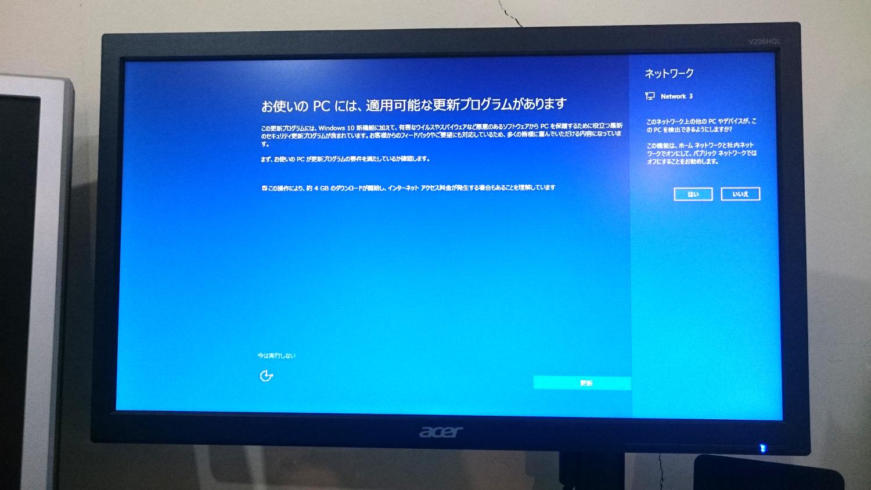 Beelink AP34Windows10アニバーサリーアップデート