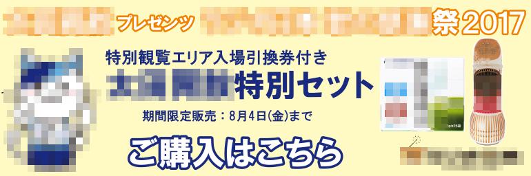 茨木広告宣伝舎ホームページ制作事例通販サイト広告バナー
