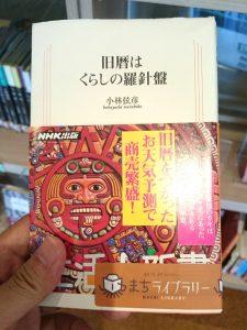 立命館大学大阪いばらきキャンパスでみつけた販促に役立ちそうな「旧暦はくらしの羅針盤」