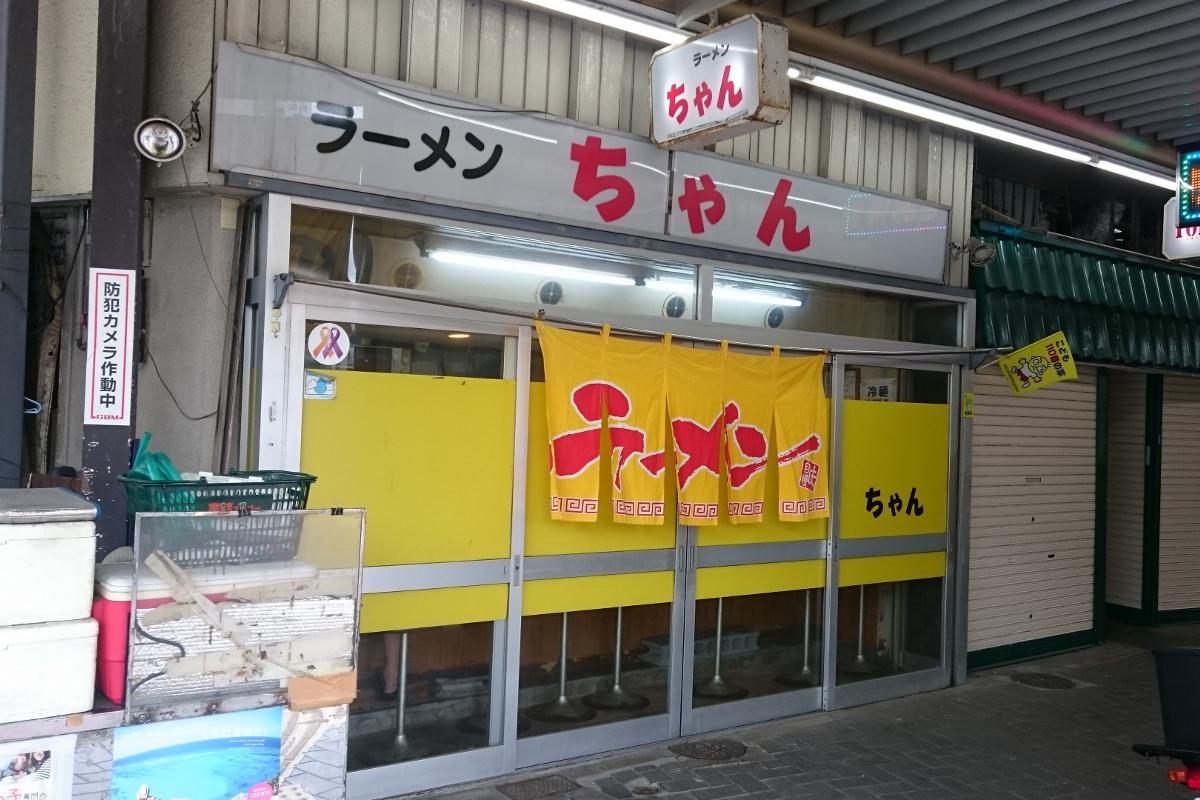 JR吹田駅新旭通商店街ラーメンちゃん