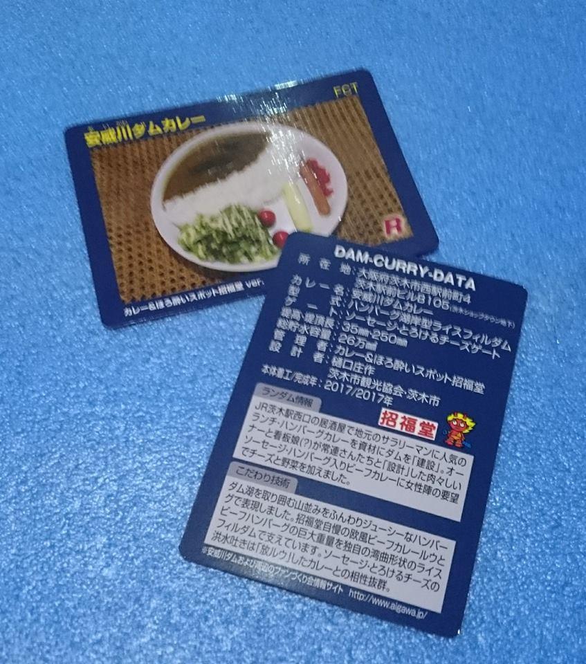 ライティング(茨木市・安威川ダムカレーカード)