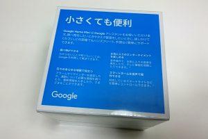 Google Homeは小さくても便利