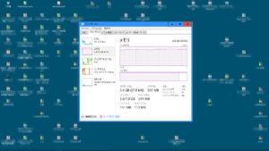 Windows10メモリー増設前タスクマネージャー