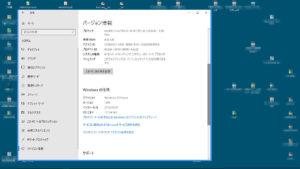 Windows10メモリー増設後コンパネシステム情報