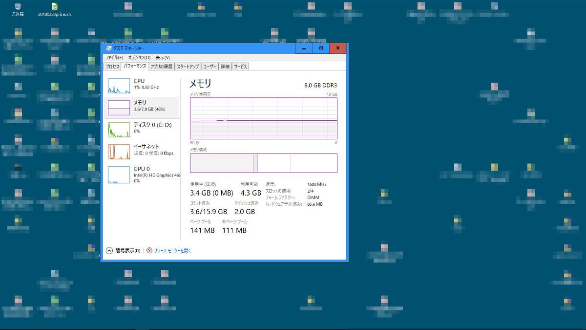 Windows10メモリー増設後タスクマネージャー