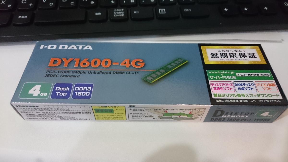 IOTADAメモリーDY1600-4G箱