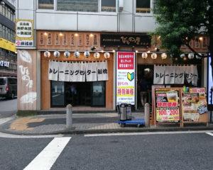 ひものやトレーニングセンター新橋店