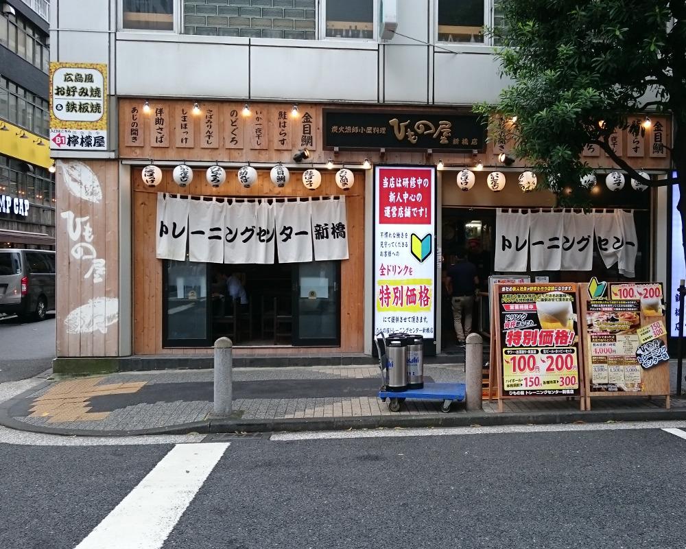 ひもの屋トレーニングセンター新橋店