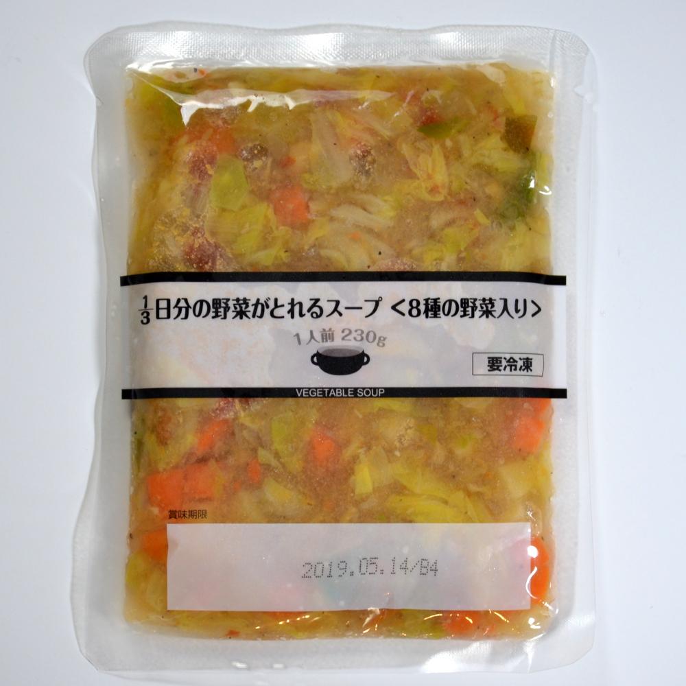 茨木広告宣伝舎 商品写真撮影例野菜スープ