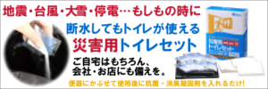 茨木広告宣伝舎バナー作例改善前