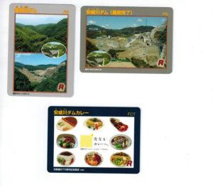 安威川ダムカレースタンプラリーカード