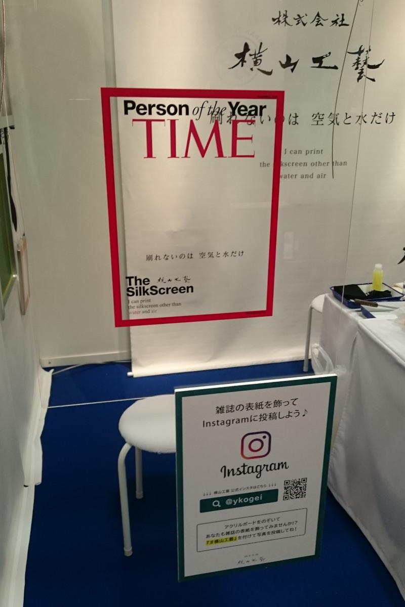 中小企業 新ものづくり・新サービス展TIME誌フレーム