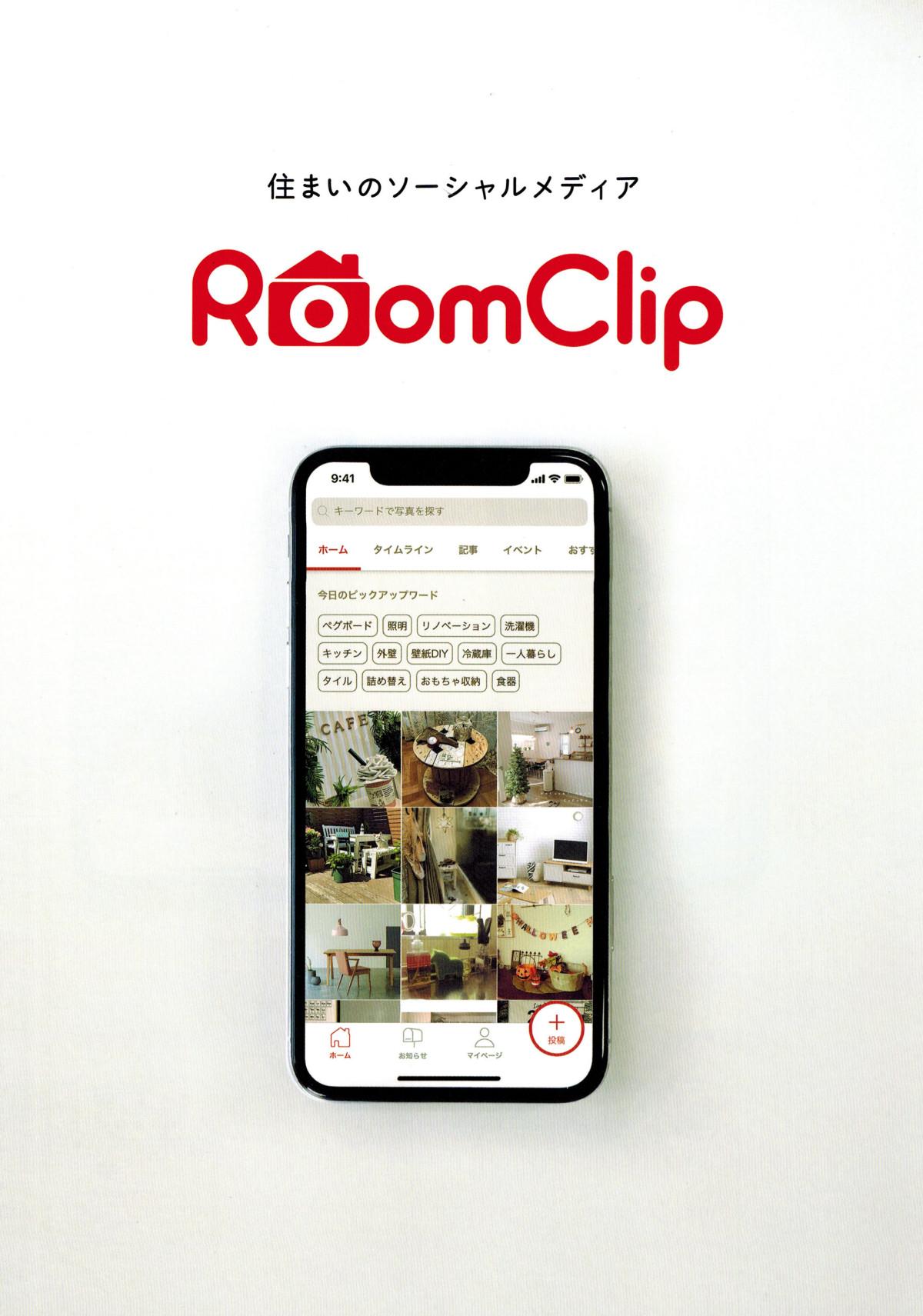 インテリア特化型写真共有SNS(RoomClip)