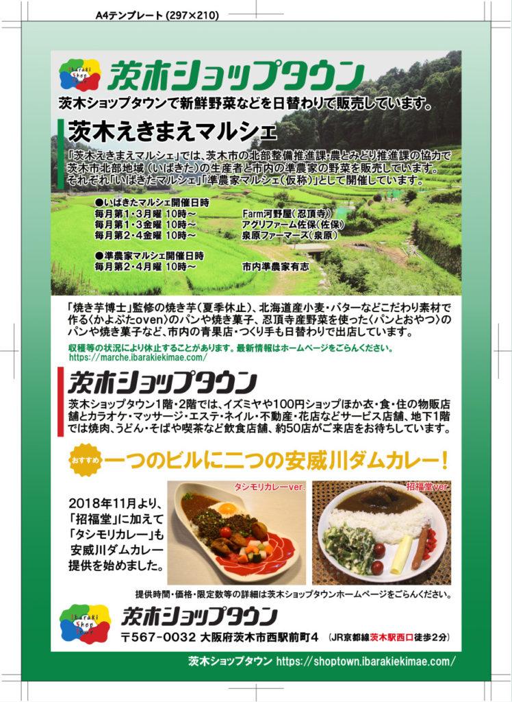 チラシ制作事例(茨木市・商店街イベント)