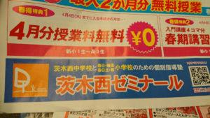 茨木の学習塾チラシ