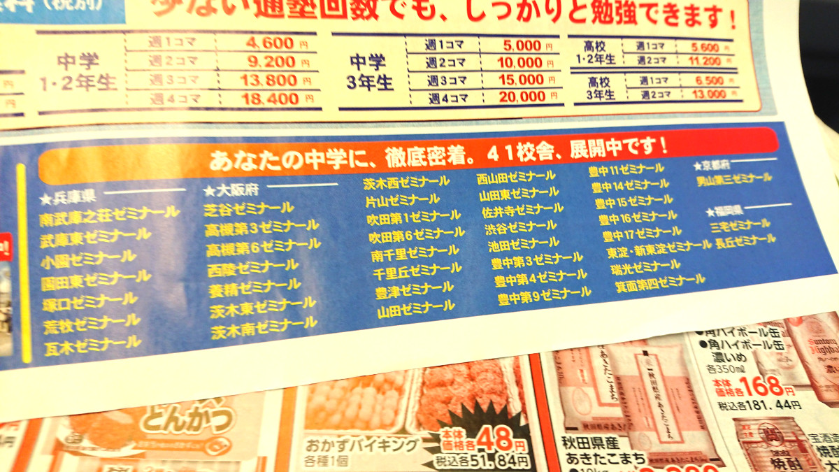 茨木の塾チラシ