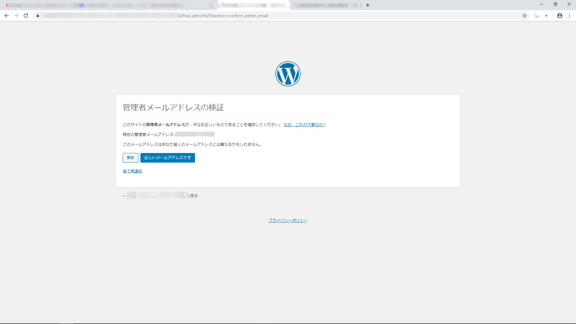 WordPress 5.3 管理者メールアドレス検証