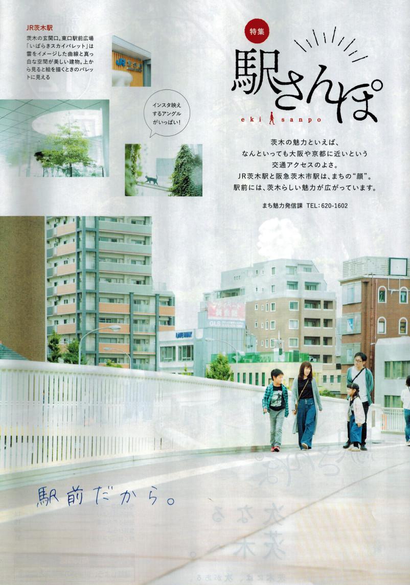 茨木市広報「広報いばらき」2019年12月号駅さんぽ