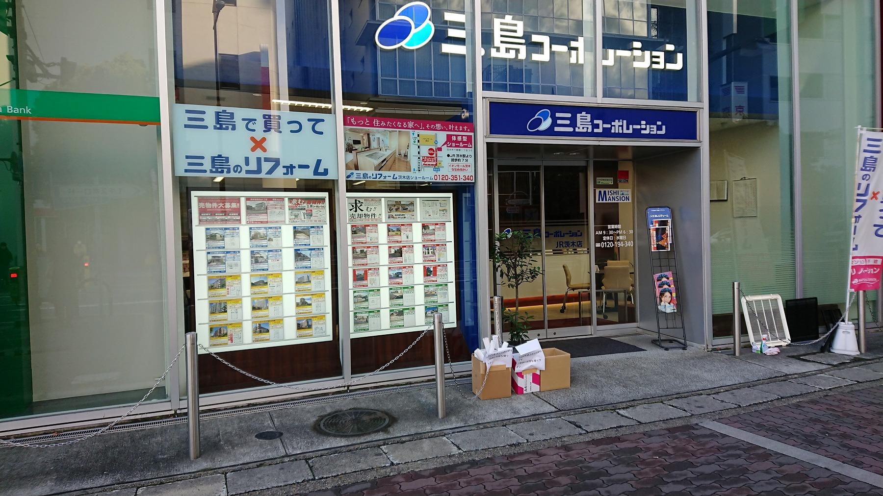 JR茨木不動産業者カレンダー配布
