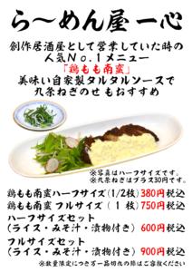 茨木・高槻のホームページ制作茨木広告宣伝舎の飲食店メニューポスター制作事例