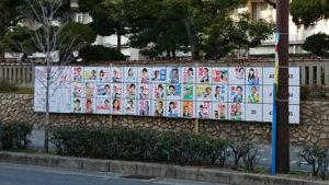 2021年1月茨木市議選ポスター