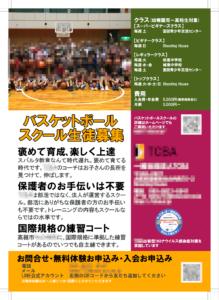 茨木・高槻のホームページ制作茨木広告宣伝舎のスクール生徒募集チラシ制作事例