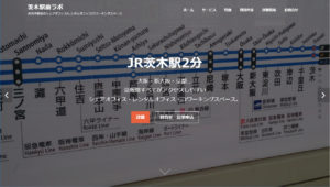 茨木・高槻のホームページ制作茨木広告宣伝舎は日本語のセンタリングが気持ち悪い