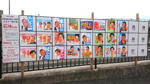 摂津市議会議員選挙ポスター